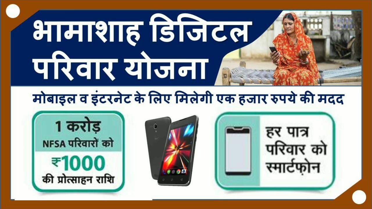 Bhamashah Digital Parivar Yojna