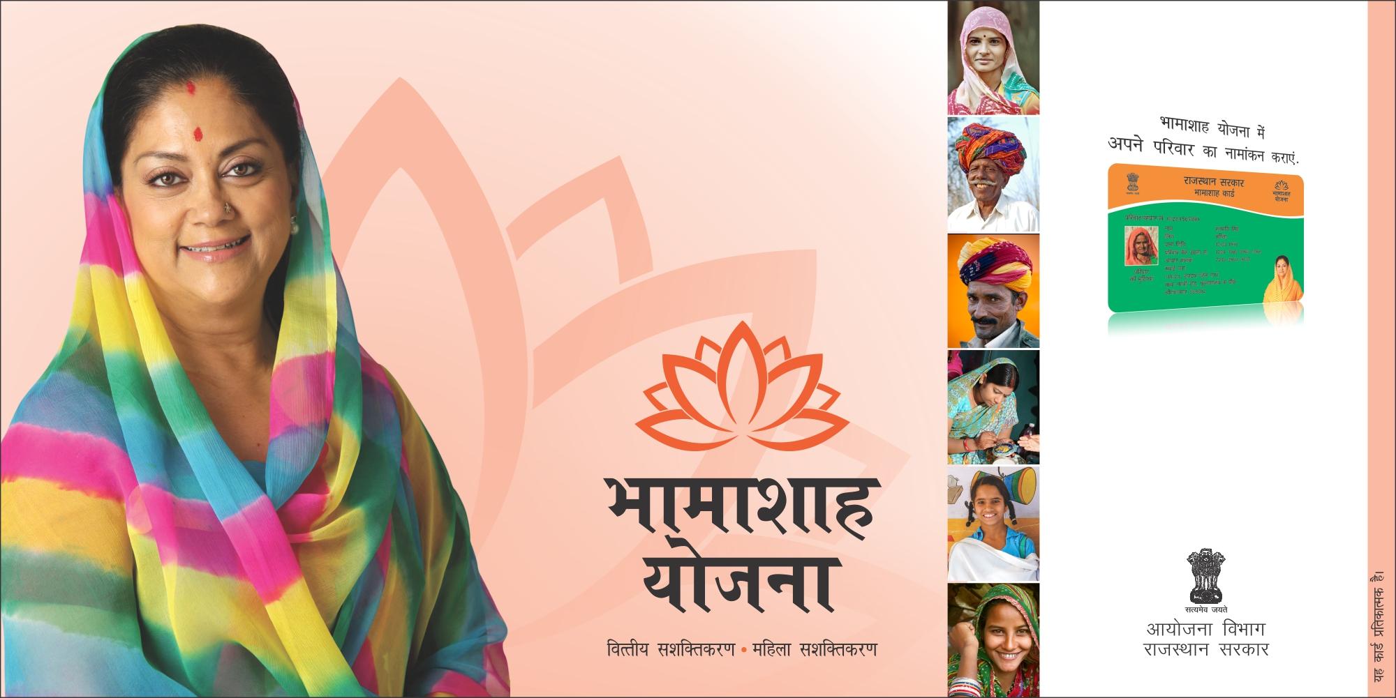 Bhamashah card yojana rajasthan