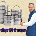 Chattisgarh muft tiffin yojana