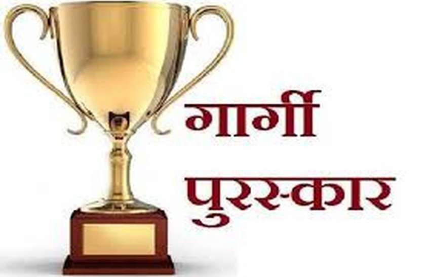 गार्गी पुरस्कार