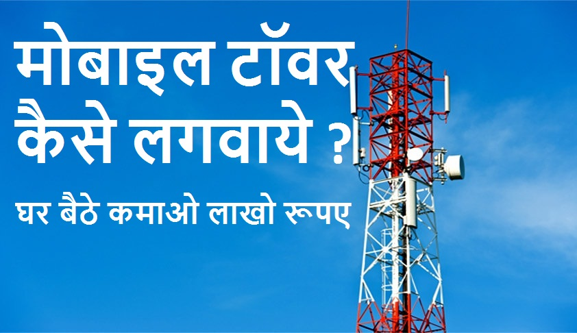 Mobile tower lagwana Hai