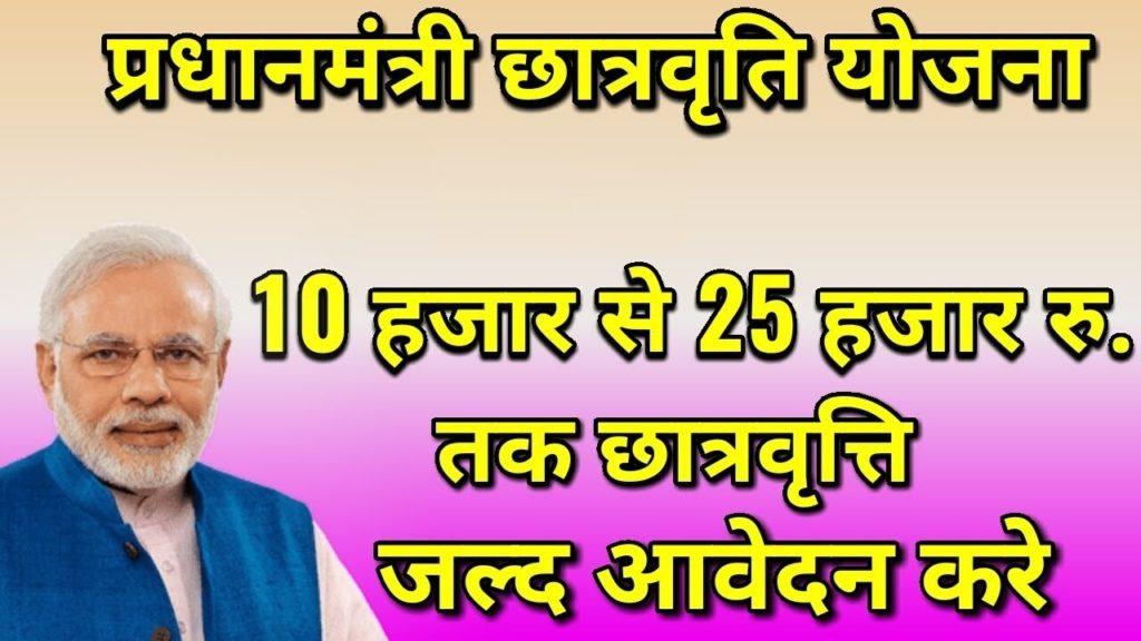 Pradhan mantri Chatravriti Yojana