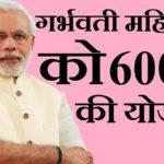 Pregnancy Aid Yojana in Hindi