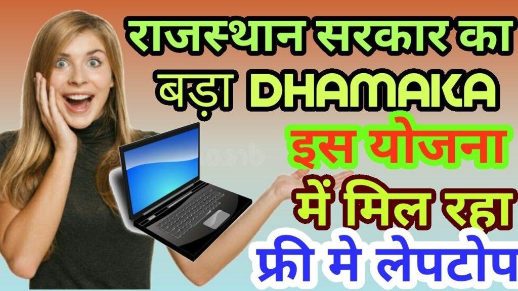 Rajasthan Free Laptop Yojana