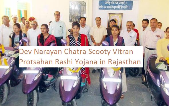 Rajasthan devnarayan scooty yojana list