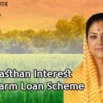 Rajasthan farmer interest free loan yojana