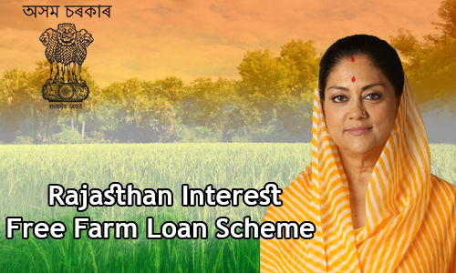 Rajasthan farmer interest free loan yojana
