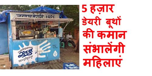 Rajasthan mahila dairy booth yojana