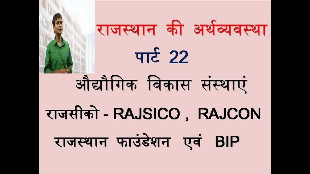 Rajasthan rajsico