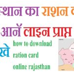 Rajasthan ration card online form