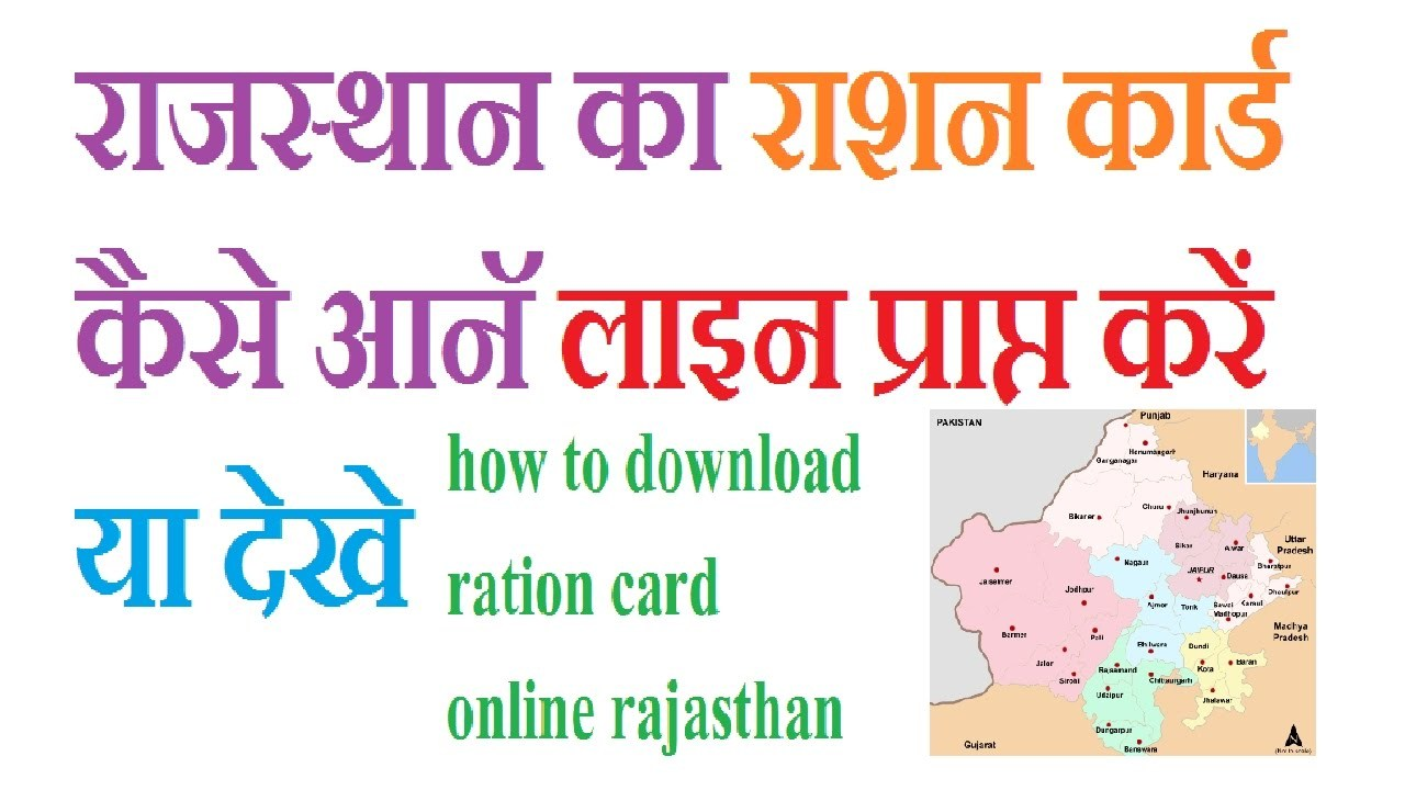 Rajasthan ration card online form