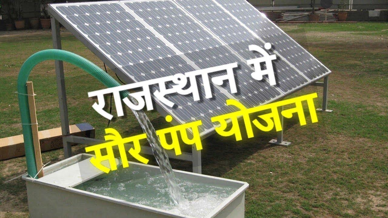 Rajasthan solar pump yojana