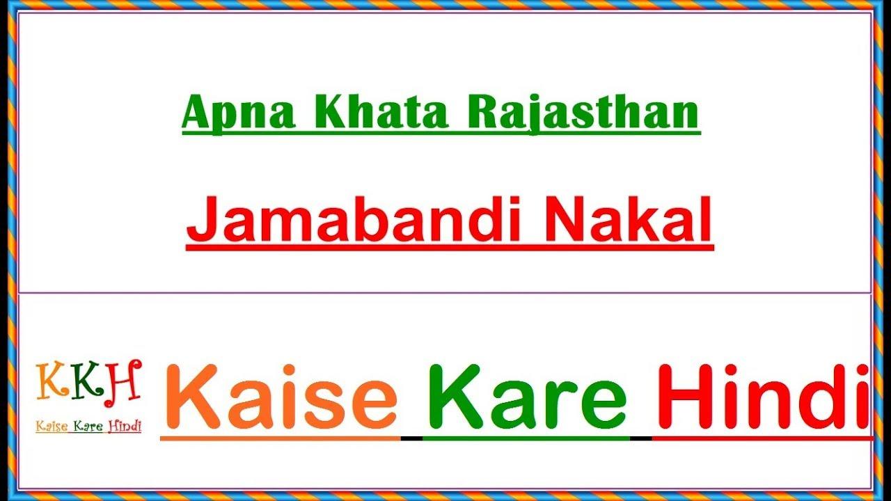 Rajasthan state apna khata jama bandi nakal khasra