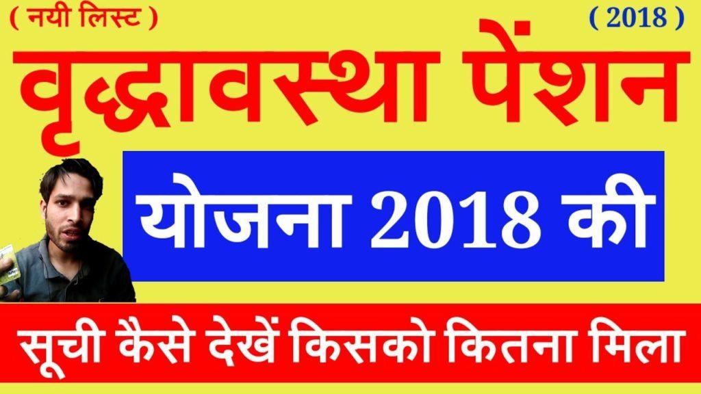 वृद्धावस्था पेंशन योजना राजस्थान 2019