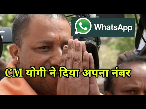 Yogi Adityanath Mobile number whats app number in Hindi | Shikayat number