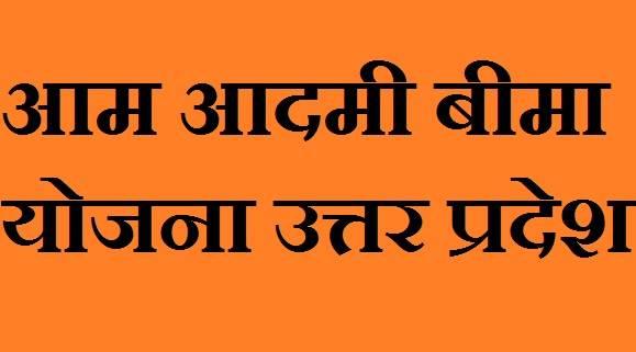 Aam aadmi bima yojana uttar pradesh
