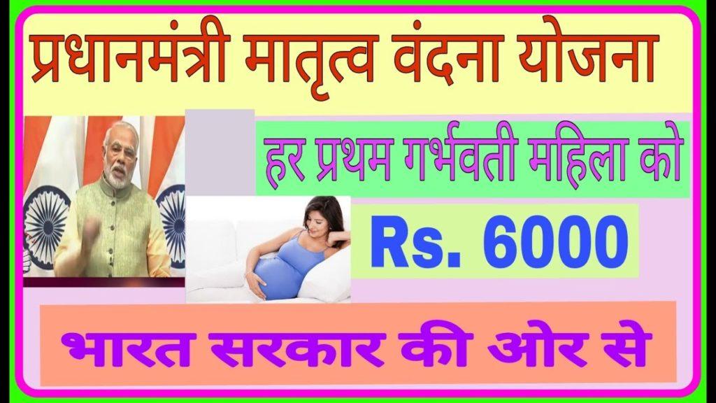 Pradhan mantri matritva vandana yojana