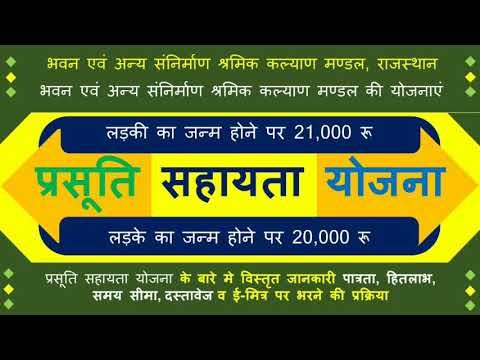 प्रसूति सहायता योजना राजस्थान