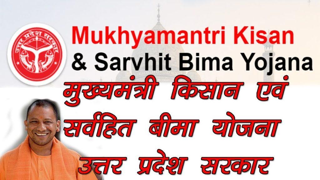 UP Kishan Bima Yojna IN HINDI