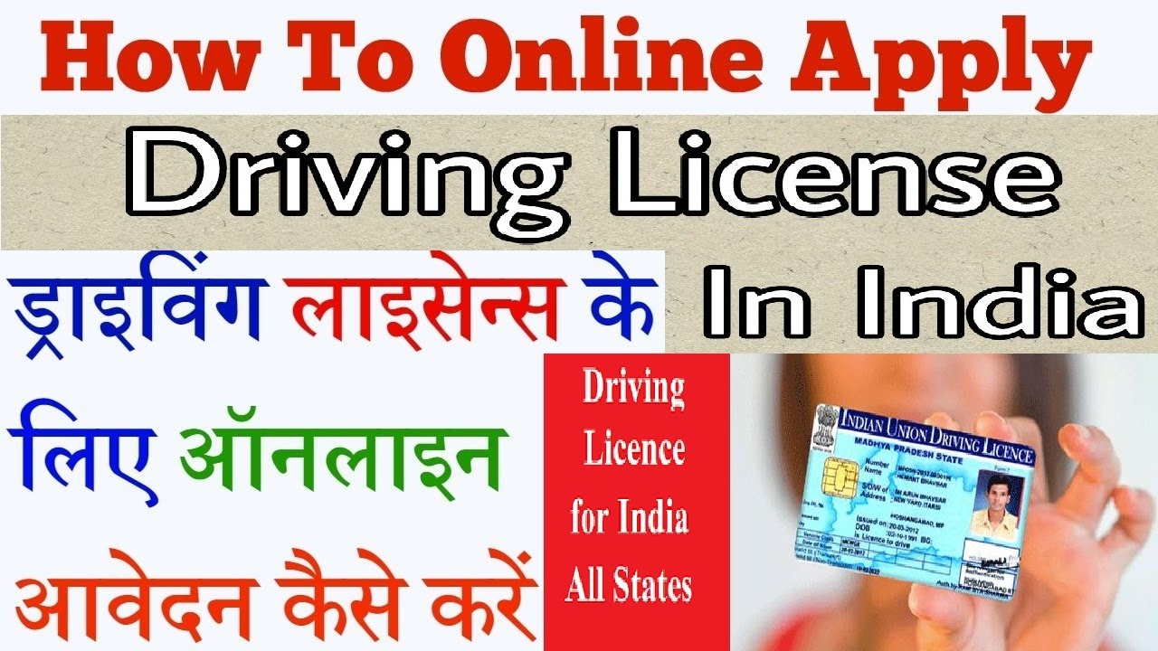 driving licence online apply in hindi