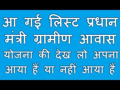 indira awas yojana list uttar pradesh