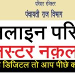 up parivar register nakal online form