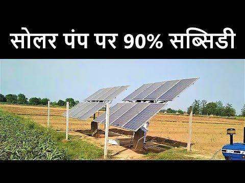 up solar subsidy yojana