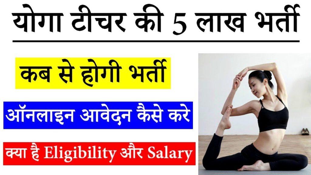 uttar pradesh yoga teacher bharti